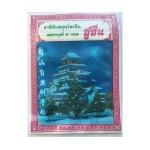 Зубной порошок Chinese herbal tooth powder Suzun, 25 грамм